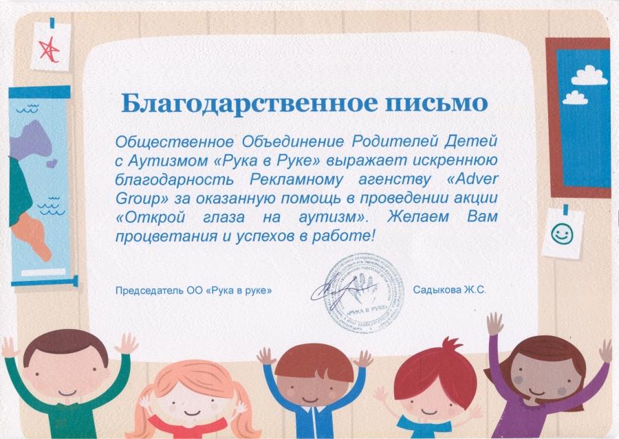"""Благодарное письмо от организации """"Детский мир"""""""